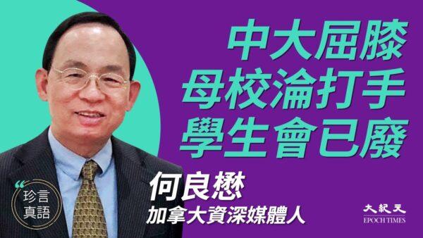 【珍言真語】何良懋:香港中大向中共屈膝 淪為政治打手