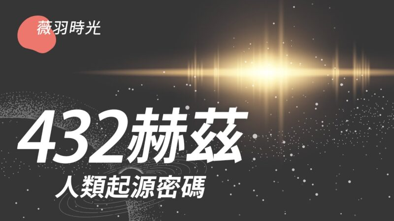 【薇羽時光】432赫茲人類起源密碼