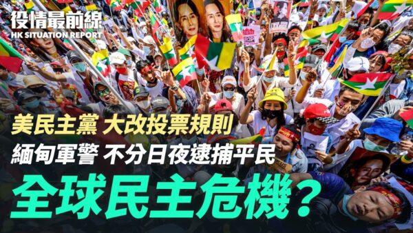 【役情最前线】民主危机?美大改投票规则/缅甸军警逮捕平民