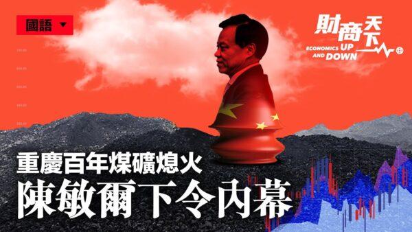 【財商天下】重慶百年煤礦熄火 陳敏爾下令內幕