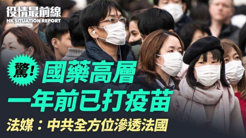 【役情最前線】震驚!國藥董事長自曝 一年前已打疫苗