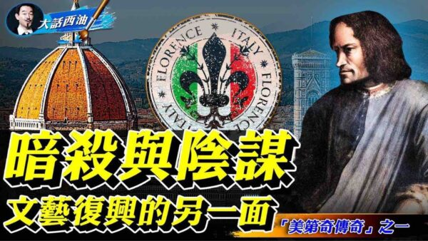 【大話西油】翡冷翠名門美第奇傳奇之一:和教皇翻臉遭暗殺,臨大軍壓境退強敵!