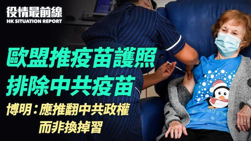 【役情最前線】歐盟疫苗護照 排除中共疫苗