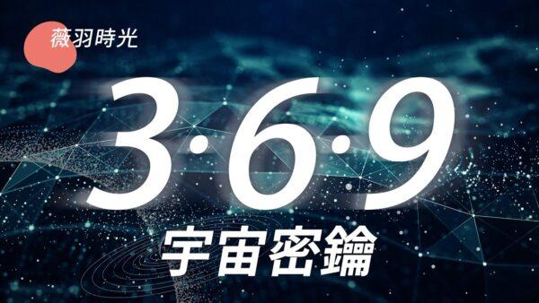 【薇羽時光】3,6,9 宇宙密鑰