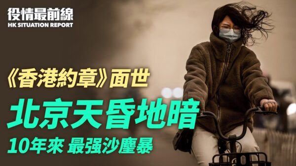 【役情最前線】北京天昏地暗 10年來最強沙麈暴