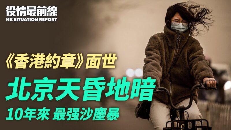 【役情最前线】北京天昏地暗 10年来最强沙麈暴