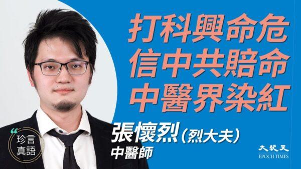 【珍言真语】张怀烈:打科兴疫苗命危 信中共赔命