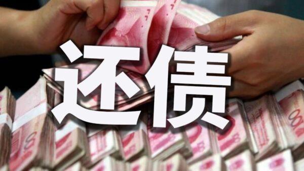 【睿眼看世界】清華 北大 哈工大 債務堆積如山