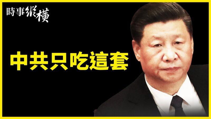 """中共国防部呛声""""谁也不怕"""" 外界分析中共只吃""""这一套"""""""