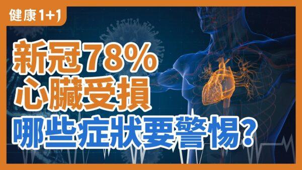 【重播】新冠攻击心脏 会有哪些典型症状?