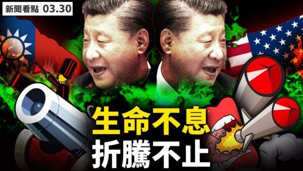 """【新闻看点】美大使""""随行""""访台 中共战狼为何软了?"""