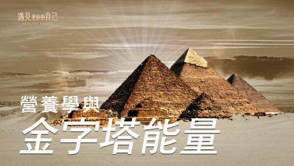 被稱為世界七大奇蹟之首-金字塔 還有這樣神奇的能量!