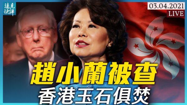 【遠見快評】左媒揭趙小蘭 兩會報告除一國兩制
