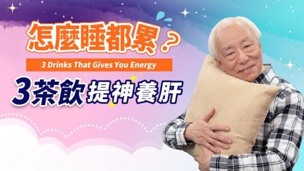 【胡乃文】怎么睡都累?3茶饮提神养肝