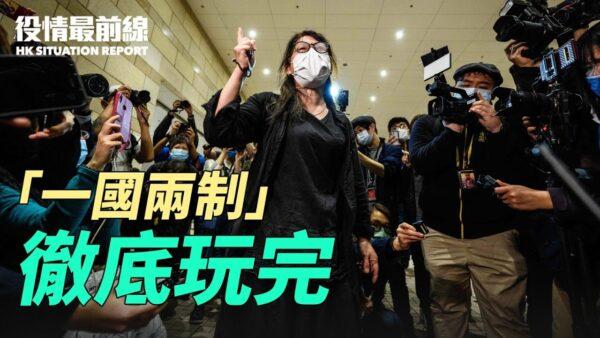 【役情最前线】港47人提堂4天仍还押 一国两制消亡