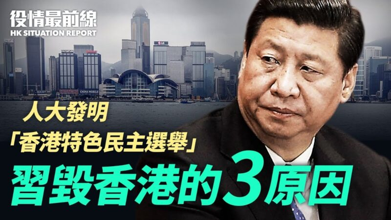 【役情最前线】习毁香港的三原因