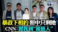 【拍案驚奇】患難中結婚 婚後被捕 岑敖暉妻發心酸照片