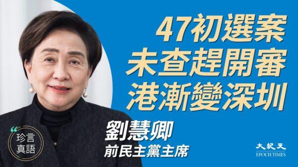 【珍言真語】劉慧卿:47人無罪 中共毀香港令人痛心