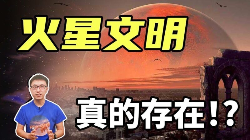【地球旅館】火星人存在的證據?「他們」1千年前已來到地球!NASA又說謊了?!