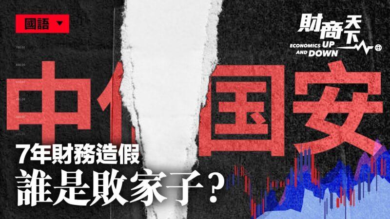 【財商天下】中信國安7年財務造假 誰是敗家子?