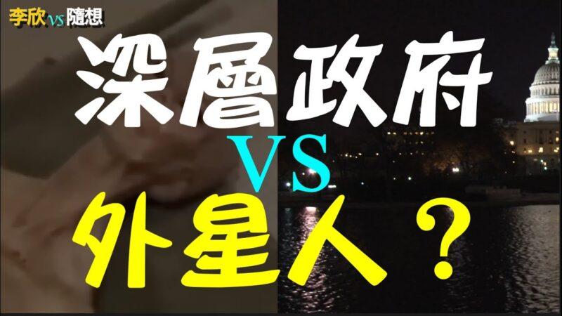 【李欣隨想】深層政府vs外星人?