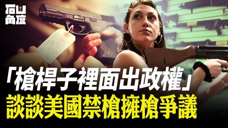 【有冇搞错】枪杆子里出政权 美国禁枪拥枪争议