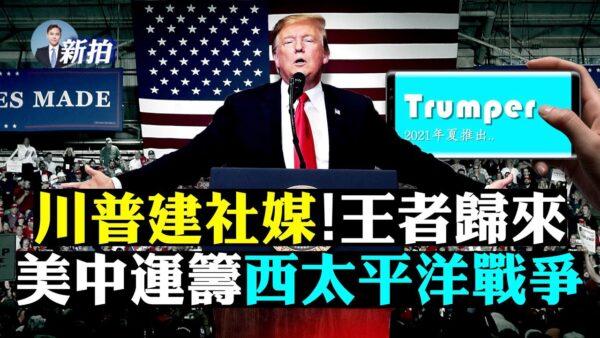 【拍案惊奇】北京画外交红线 川普建社媒平台