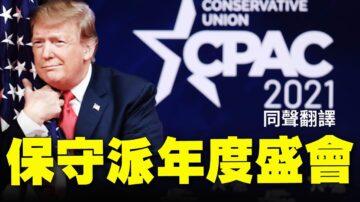 【重播】CPAC大會第三日 川普閉幕演講