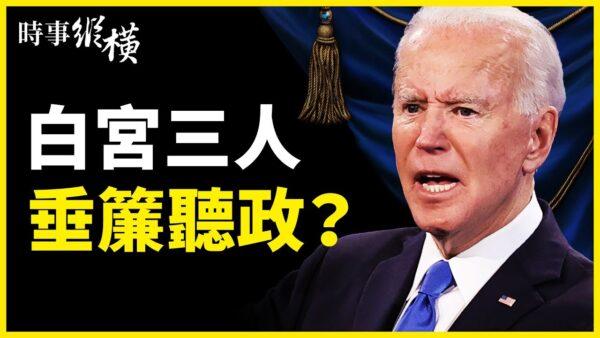 【時事縱橫】賀錦麗再行總統職 白宮三人垂簾聽政?