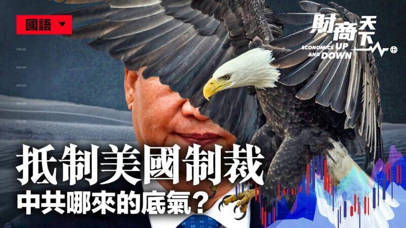【財商天下】抵制美國制裁 中共哪來的底氣?