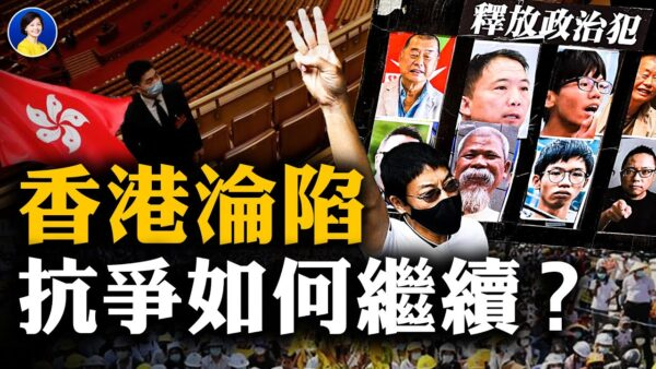 【熱點互動】香港淪陷 世界該當如何?美國版文革為何愈演愈烈?
