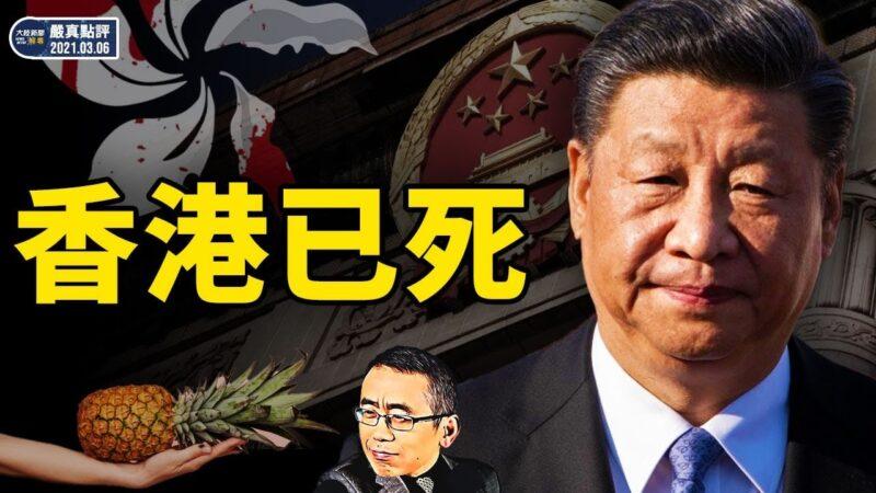 【嚴真點評&外交部大實話】香港已死