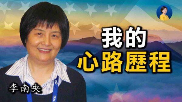 【热点互动】专访李南央 (2):平民视角看中共对美国的侵蚀