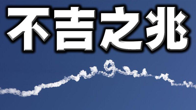 陳破空:飛機墜毀江西 火箭發射失敗 鬼怪圖形 兩會不吉之兆