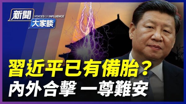 """【新闻大家谈】习近平已有""""备胎""""?内外合击一尊难安"""