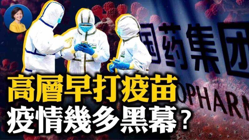 【熱點互動】高層一年前已打疫苗 疫情幾多黑幕?