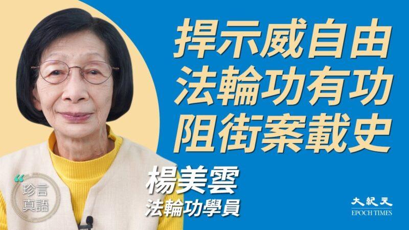 【珍言真语】杨美云:法轮功让港人看到希望