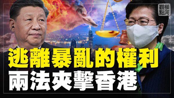 【横河观点】选举法加国安法夹击香港