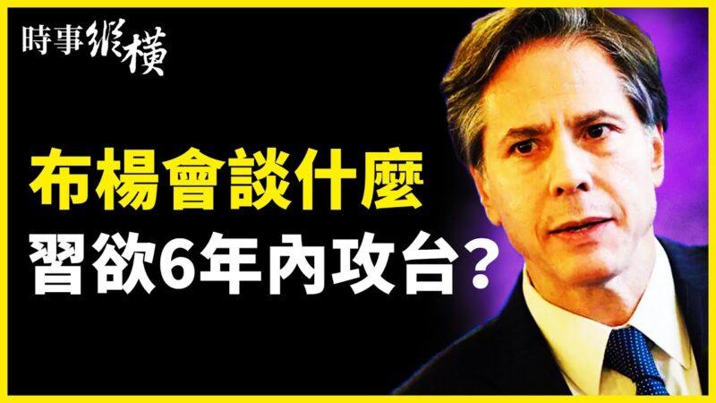【时事纵横】布杨会谈什么 习六年内欲攻台?