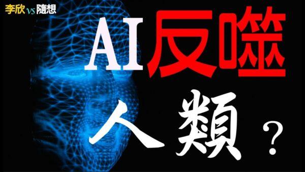 【李欣隨想】首富掐架!外星人早已混跡人群?AI反噬人類?