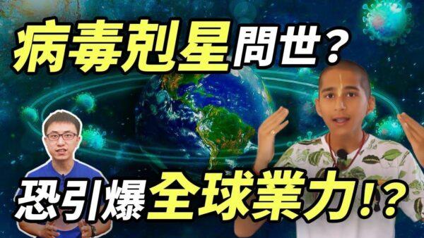 【地球旅馆】病毒克星问世?印度男孩:恐引发更多问题!