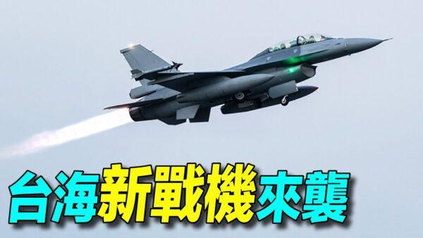 【探索時分】台灣F16V升級 台海新戰機來襲