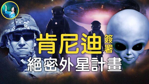 """【未解之谜】外星人引发的绝密""""泽塔行动"""""""