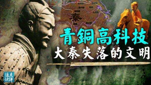 【唐靖遠•傳奇匯】秦始皇見過外星人?大秦神秘青銅文明 超越現代的高科技從何而來?