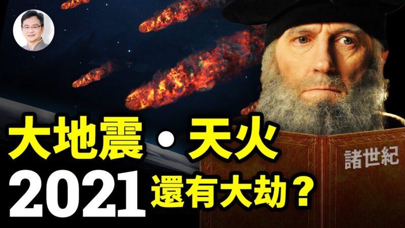【文昭思绪飞扬】大地震 天火 2021还有大劫?