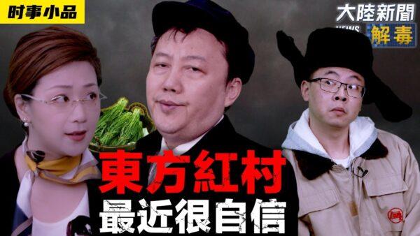 【時事小品】東方紅村最近很自信