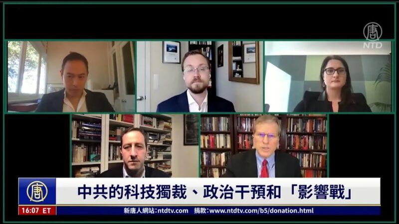 【重播】美澳论坛:中共的科技独裁和影响战