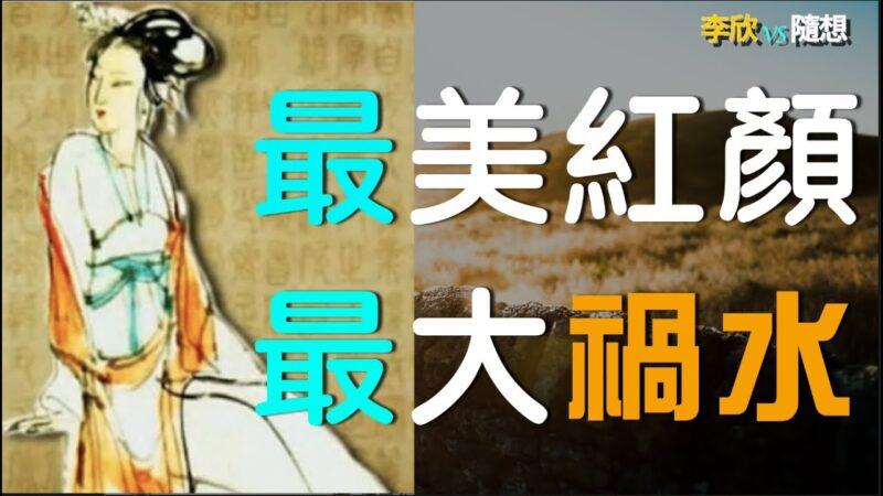 【李欣隨想】春秋最美紅顏!千古最大禍水?(上)
