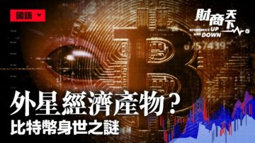 【財商天下】外星經濟產物?比特幣身世之謎
