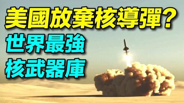 【探索时分】拥有最强核武器库 美放弃核导弹?